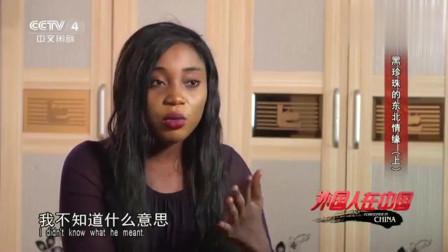 老外在中国:非洲洋媳妇嫁到农村,她努力想做个好儿媳,公婆的态度让她很伤心