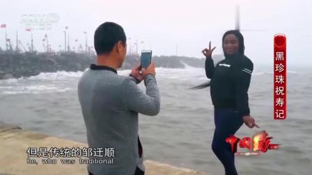 老外在中国:大叔在非洲当船员,认识漂亮非洲姑娘,相差16岁他们结为跨国夫妻