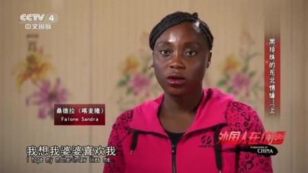 老外在中国:非洲洋媳妇带孩子的方式不一,让婆婆看着心疼混血宝宝