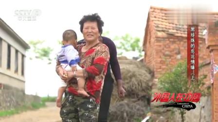 老外在中国:非洲洋媳妇嫁到农村,热情的她却不受村民喜欢,丈夫帮她找到快乐