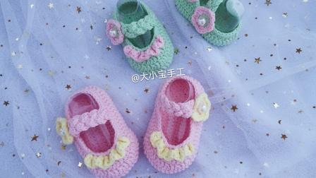 第64集 大小宝手工 宝宝花边鞋的钩法 小孩毛线鞋视频教学