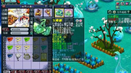 梦幻西游:丹波展示超暴力神威女魃墓,高伤无级别武器就是牛啊!