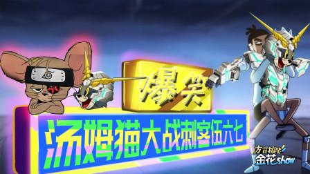 四川方言:机甲高达汤姆猫大战刺客伍六七,关键时刻没电闹笑话!