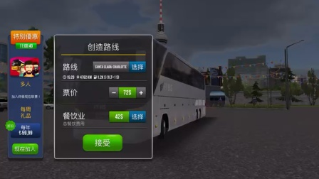 第二期巴士模拟