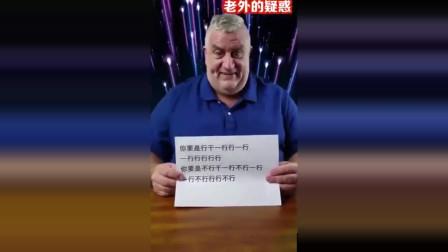 论如何逼疯老外:中文就是这么博大精深,看完哭笑不得!