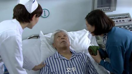 离婚协议:老头子昏迷在床,没想到经过家人照顾,他奇迹苏醒了!