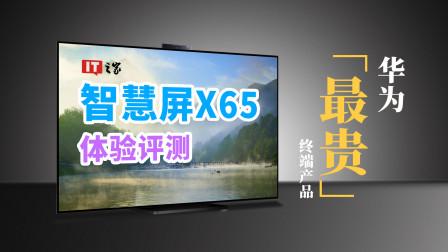 最贵的华为终端产品,华为智慧屏X65体验评测