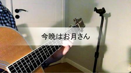 指弹吉他 今晩はお月さん