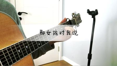 指弹吉他 那女孩对我说