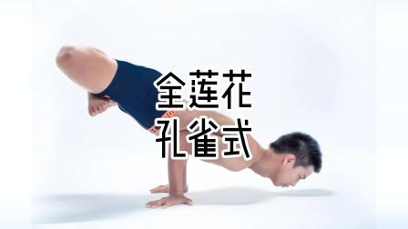 瑜伽孔雀式很难?5步攻破难关,轻松搞定