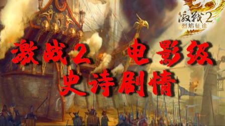 【碎云】激战2·电影级·史诗剧情 永恒战争(上)