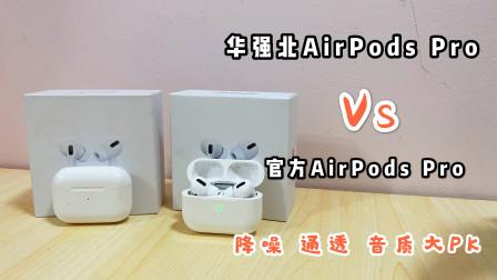 【华强北AirPods Pro测评】对比官方AirPods 值不值得买看视频 不吹不黑 客观体验评测