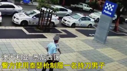男子应该很庆幸,他遇到的不是美国警察,澳警察只用了电击枪