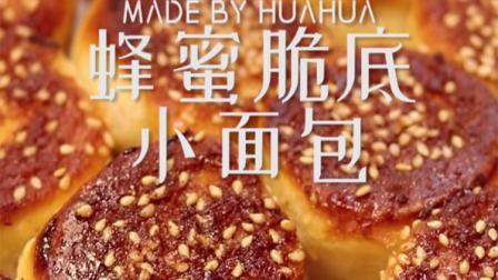 自己揉面做了一盘蜂蜜脆底小面包!柔软拉丝,外脆里嫩,是小时候的味道!
