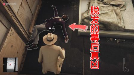 杀手2:光头饺得知脱发真相!利用换装潜入敌人内部 成功击杀目标
