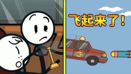 火柴人大逃亡:给出租车装上竹蜻蜓,再也不怕堵车了