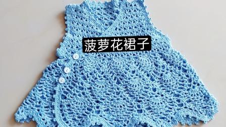 菠萝花毛线裙子二,右前片的钩织方法,非常好看