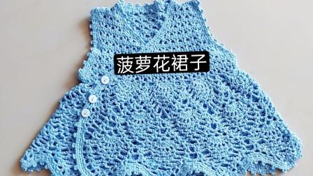 菠萝花毛线裙三。后片和左前片的钩织过程,准备线材给孩子钩一条吧