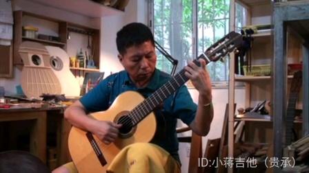 小蒋吉他 白松巴西玫瑰木背侧板古典吉他 维拉罗伯特一号