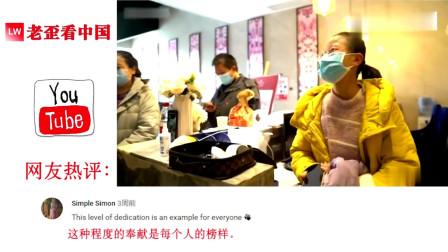 老外看中国:老外看到中国护士为对抗冠状病毒而剃发后都为她们的奉献点赞加油!