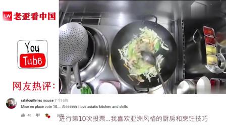 老外看中国:上海厨师炒面看呆老外。网友评论:技术是一流的,把我看饿了!