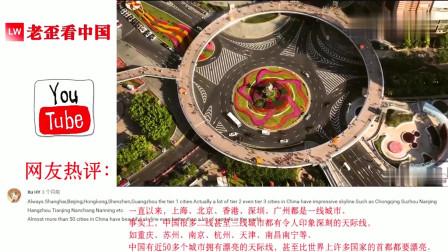 老外看中国:老外看了航拍的上海后说:我再也不相信西方媒体所描述的中国城市