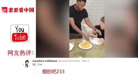 老外看中国:老外看了中国花式娱乐的沙雕网友说:中国真不愧是人才的宝库!