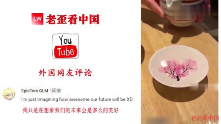 老外看中国:老外看了我国的科技后说:这就是为什么几乎所有的东西都来自中国