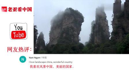 老外看中国:老外看完阿凡取景地达张家界的风景后说:我有生之年必须来这里