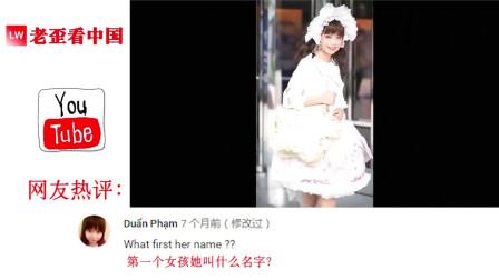 老外看中国:老外看了中国街拍的模特说:看到她们美丽的身材我的自信降到了零