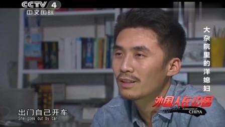老外在中国:外国美女住进大杂院,老家的条件虽优越,但她却不抱怨这里条件差