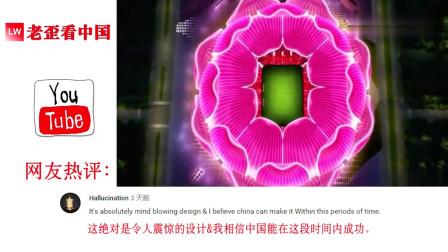 老外看中国:中国广州建世界最大的足球场,外国网友得知后说 中太有钱了