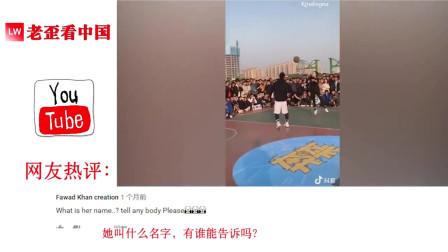 老外看中国:中国女子街头篮球已经火到国外了,很多人打听第一个女孩的名字!