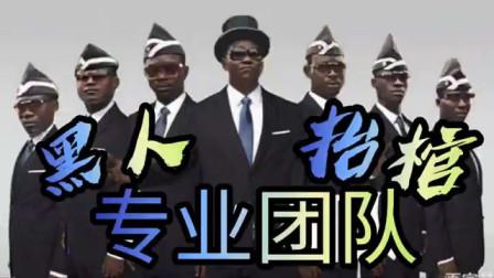 国外网站热门视频,黑人抬棺最完整版
