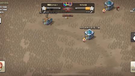 部落冲突三星视频