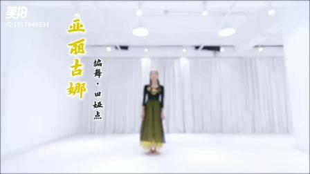 独具民族韵味优美的民族舞《亚丽古娜》,节奏欢快,派澜田娅点老师#原创编舞#展示#亚丽古娜