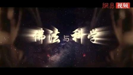 对话潘宗光:佛法与科学