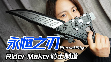RiderMaker骑士制造 永恒之刃