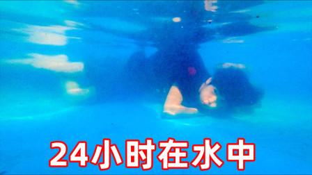 挑战24小时呆在水中!在水里面能够睡觉吗?