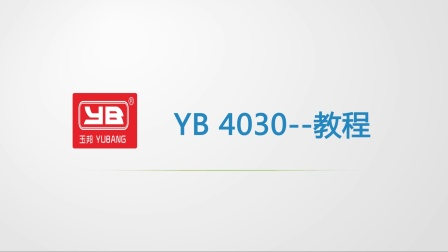 玉邦YB4030玉石雕刻机安装教程