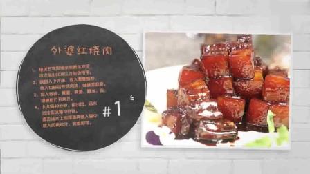 经典美味:红烧肉