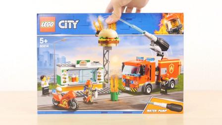 乐高City城市系列60214汉堡店消防救援 开箱分享