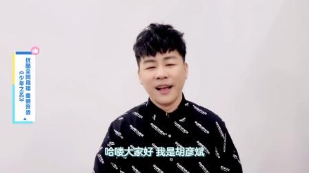 我是胡彦斌,一起为《少年之名》的少年们护航