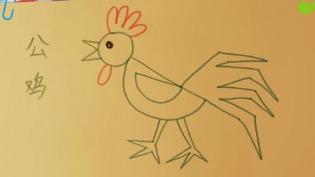 儿童学画画-画公鸡,幼儿学画简笔画教学,教小孩学绘画启蒙,少儿学简笔画入门【乐成宝贝】