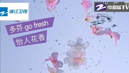 2020.4.30浙江卫视广告