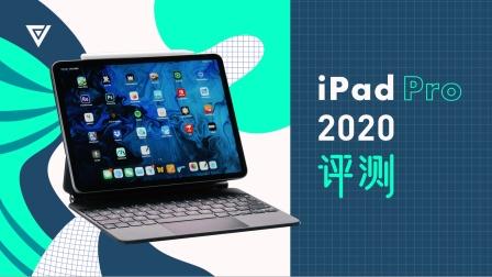 【爱否评测】iPad Pro 2020: 不只是「常规升级」那么简单