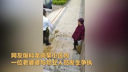"""深圳一老婆婆与物业起争执 工作人员被当场""""粪水泼身"""""""