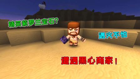 迷你世界搞笑故事22:迷斯拉遭遇黑心商家卖宝石,遇岩浆被烫坏!