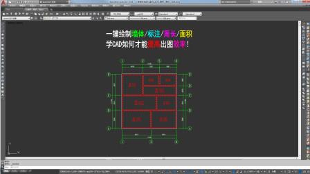 CAD快速绘制,墙体,尺寸标注!快速测量面积,周长!