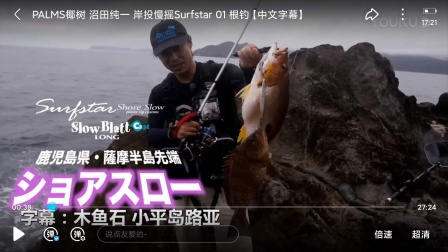 PALMS椰树 沼田纯一 岸投慢摇Surfstar 01 根钓【中文字幕】